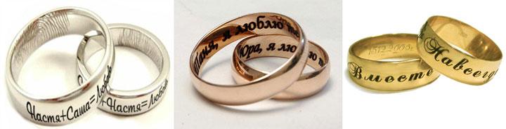 Признание в любви гравировкой на кольцах