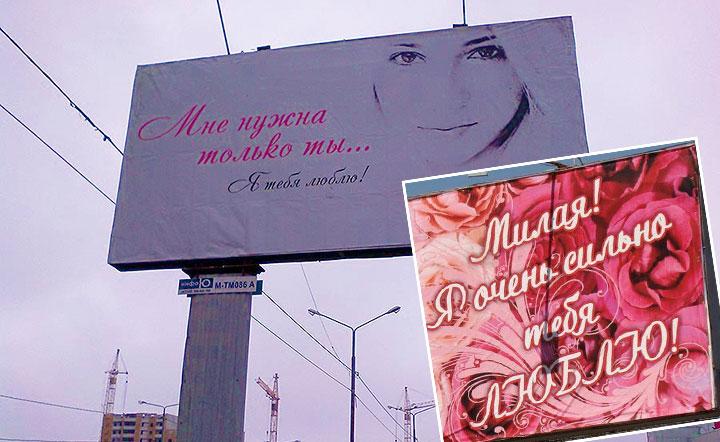 Признание в любви рекламными плакатами