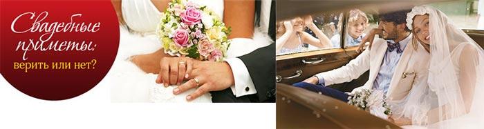Верить в свадебные приметы или нет