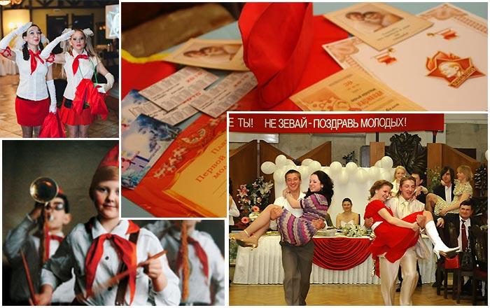 Атрибутика советской свадьбы