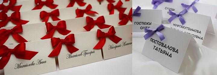 Карточки из картона для рассадки гостей