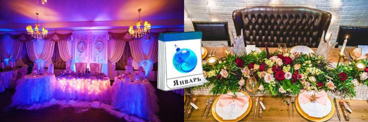 Декор для свадьбы в январе