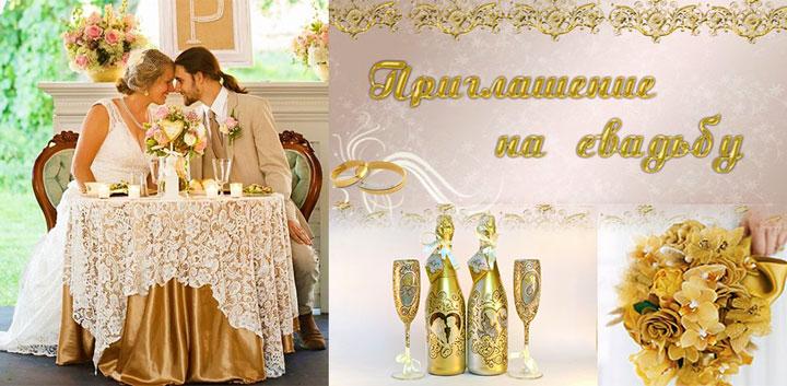 Молодожены, букет невесты, бокалы и приглашения на свадьбу в золотых тонах