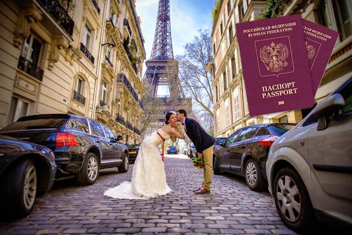 Молодожены в Париже и паспорта