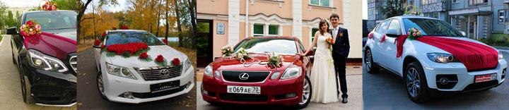 Свадебные машины в бордовом цвете