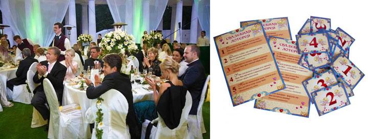 Гости на свадьбе и свадебная лотерея