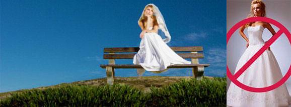 Запрет замужеста