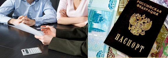 Документы и и оформление кредита