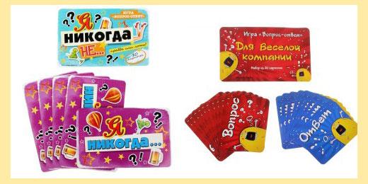 Карточки для игры вопрос-ответ