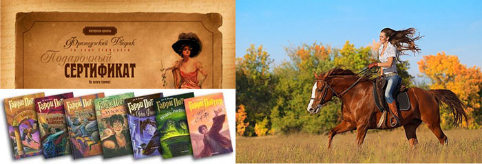 Подарочный сертификат, серия книг и катание на лошади