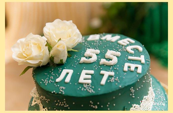 Торт 55 лет вместе