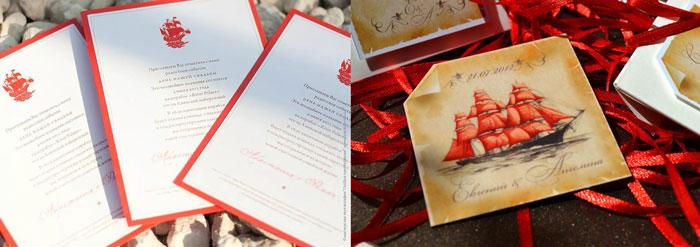 Приглашения на свадьбу алые паруса