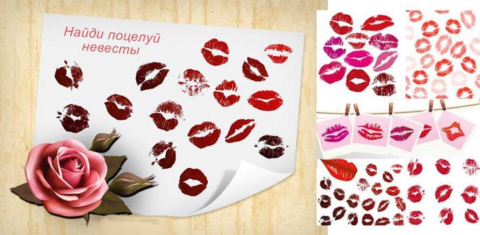 Конкурс нади поцелуй невесты из отпечатков губ на бумаге