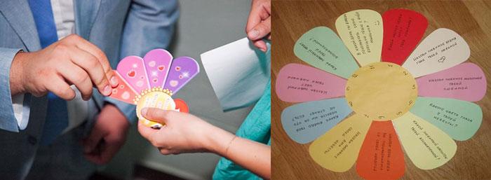 Вопросы на бумажном цветочке для жениха