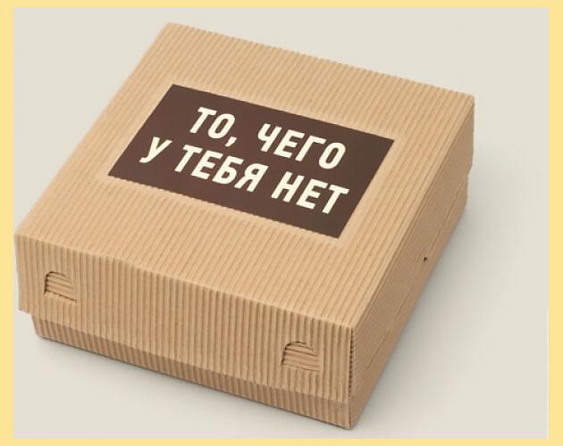 Коробка с надписью то чего у тебя нет