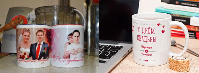 Кружки с фото пары и надписью у днем свадьбы