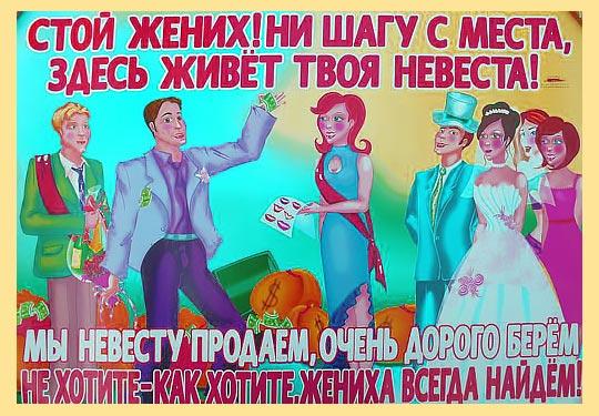 Плакат на свадьбу на выкуп, стой жених ни шагу с места, здесь живет твоя невеста