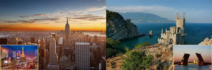 Лас-Вегасс, Крым, Нью-Йорк и Санкт-Петербург