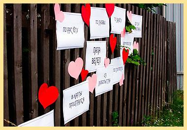 Надписи и сердечки на заборе