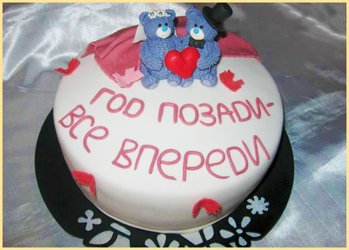 Торт с медвежатами и надписью год позади все впереди