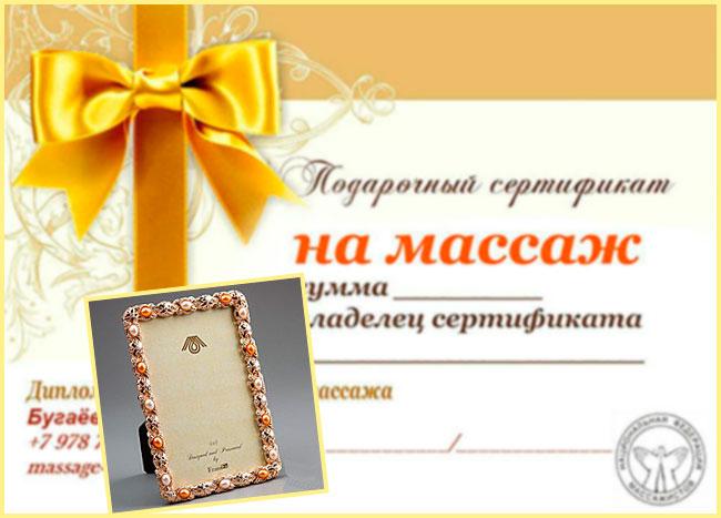 Сертификат на массаж и фоторамка с камушчками