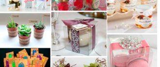 топ 10 идей подарков для гостей на свадьбу