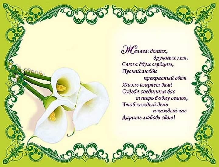 Поздравление на свадьбу написать в открытке