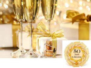 Золотая свадьба – важное и значимое событие