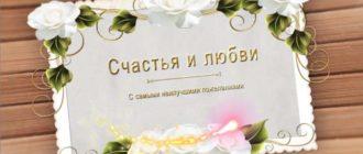 поздравления и пожелания своими словами