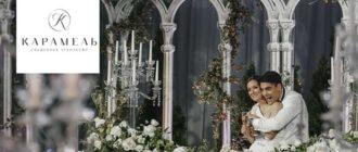 Карамель – свадебное агентство