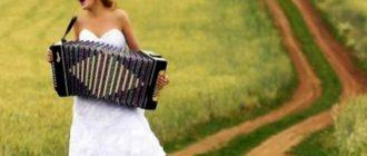 Невеста и гармонь