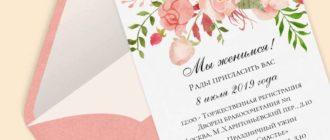 Получившуюся открытку сохраните и разошлите приглашение выбранным адресатам.
