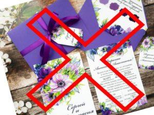 Что делать, если вас не пригласили на свадьбу