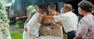 Кроме того, имеет значение в какой сезон года идет дождь в день бракосочетания: