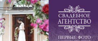 - оформление интерьера зала, декор шатров, цветочная арка;